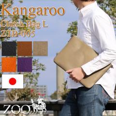 【ポイント10倍+レビュー記入で5倍】ZOO Kangaroo Clutch Bag L ZTB-005  送料無料 メンズ レディース