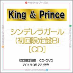 King & Prince/シンデレラガール(初回限定盤B)/CD◆新品Ss【ゆうパケット対応】【即納】