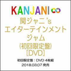 【中古】関ジャニ'sエイターテインメント ジャム(初回限定盤)/DVD◆C【即納】