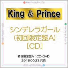 【中古】King & Prince/シンデレラガール(初回限定盤A)/CD◆B【即納】