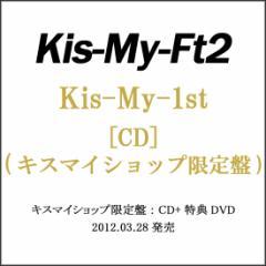 【中古】Kis-My-Ft2/Kis-My-1st(キスマイショップ限定盤)/CD◆B【ゆうパケット対応】【即納】