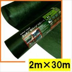 グリーンフィールド ザバーン防草シート240 強力タイプ/厚さ0.64mm 2m×30m XA-240G2.0
