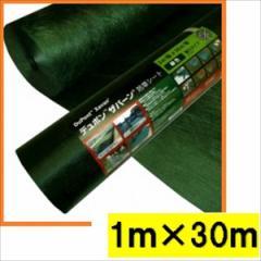 グリーンフィールド ザバーン防草シート240 強力タイプ/厚さ0.64mm 1m×30m XA-240G1.0