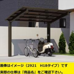 サイクルポート 三協アルミ カムフィエース ミニタイプ 基本タイプ 2218 H18 高さ1800 ポリカ屋根