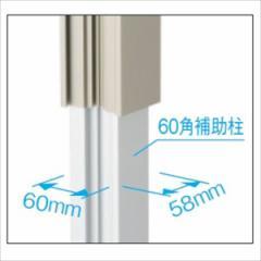 三協アルミ 多段支柱 シャトレナ用 60角補助柱 【アルミフェンス 柵】