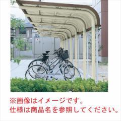 自転車置き場 ヨド物置 YOCF-240 基本棟  『公共用 サイクルポート 屋根』 ベージュ