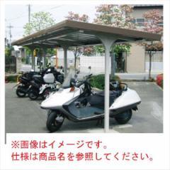 自転車置き場 ヨド物置 YOTC-245 追加棟(追加棟施工には基本棟の別途購入が必要です)  『公共用 サイ