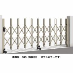 三協アルミ RHS-1型 片開き 33S 『カーゲート 伸縮門扉』