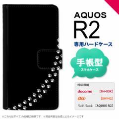 SH-03K SHV42 AQUOS R2 手帳型 スマホ ケース カバー アクオス 猫(足跡) 黒×白 nk-004s-r2-dr421
