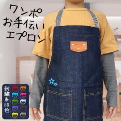 【キッズ エプロン】子供用 エプロン ワンポイント刺繍のみ 保育園 幼稚園 デニム 男の子 女の子 かわいい 調理実習 お手伝い クッキング