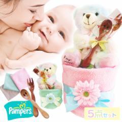 【出産祝い】おむつケーキ 5点セット おむつ スプーン&フォーク タオル くまのぬいぐるみ ベビー 赤ちゃん 乳幼児 男の子 女の子 お祝い
