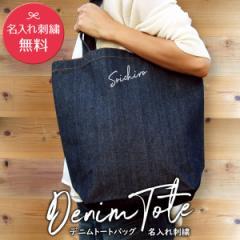 トートバッグ デニム 名入れ 刺繍 オリジナル ショッピングバッグ 中
