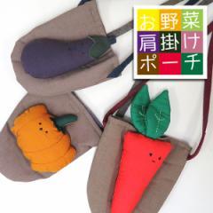 【キッズ用】ポシェット バッグ カバン ショルダー かわいい お出かけ 野菜  ギフト 女の子 男の子