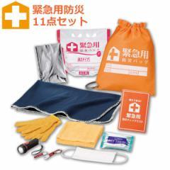 【防災セット】緊急防災 11点セット 一人用 非常用持ち出し袋 非常時便利 持出袋・給水バッグ3L・LEDライト アルミライト&ホイッスル ア