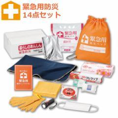 【防災セット】もしもの時にあったら安心 防災 14点セット 一人用 非常用持ち出し袋 持出袋・給水バッグ3L・LEDライト・アルミシート1200
