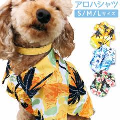【新登場】犬 服 コスチューム 夏 ペット用 アロハシャツ S M L ペット グッズ かわいい おしゃれ イヌ用 コスチューム ハワイアン ハイ