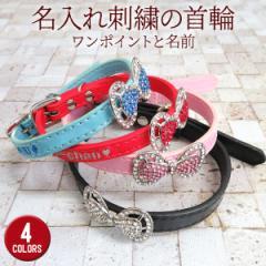 メール便 送料無料 犬 首輪 犬の首輪 名入れ 刺繍 犬用品 ペット リボン 迷子札 子犬 小型犬 レザー風 SS S ペット