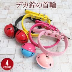 犬 首輪 かわいい  カラフル シンプル 大きな鈴の首輪 バイカラー