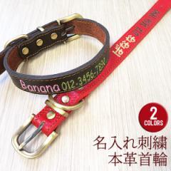 犬 首輪 本革 迷子札 名入れ 刺繍 犬の首輪 犬用首輪 高級質 ペット もしもの時に安心 刺繍 nk-collar-024