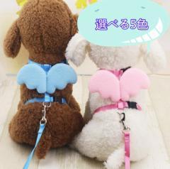 【リード付き】ハーネスリード 天使の羽 犬 ハーネス パステルカラー かわいい 小型犬 中型犬 ペットグッズ 犬グッズ ペット用品 ペット