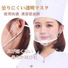 マウスシールド 1個 マウスガード クリア 軽量 飛沫を防ぐ 防塵 プラスチック製 透明 耳が痛くなりにくい