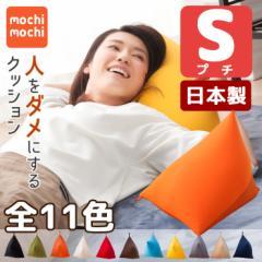日本製 マイクロビーズクッション かたわら 【プチ】 約45×50×45cm ビーズクッション 人をダメにするクッション