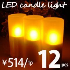 LEDキャンドルライト 1ダース 12個セット (1個あたり514円) 【setsuden_led】  エムール