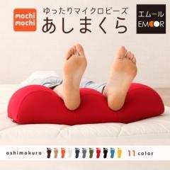 マイクロビーズ あしまくら ビーズクッション ビーズ マイクロビーズ クッション  あしまくら 足枕 足布団 あしふとん 床ずれ 日本製