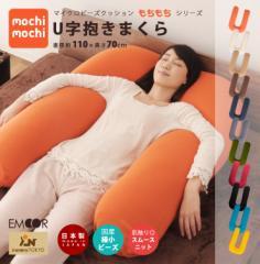 ビーズクッション 人をダメにする クッション U字だきまくら 約110×70cm 送料無料 日本製 一人暮らし ワンルーム U字抱きまくら 妊婦