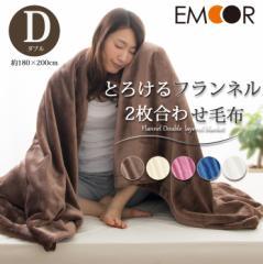とろける フランネル2枚合わせ毛布 ダブルサイズ 約180×200cm  フランネル ブランケット  毛布  ひざ掛け