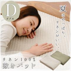 リネン100% 敷きパッド ダブルサイズ 冷却マット 涼感シーツ クールシーツ 冷感 丸洗いOK 敷パッド ベッドパッド 本麻
