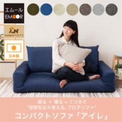 日本製 コンパクト フロアソファ 『アイレ』 クッション付き ソファー  2人掛け 日本製 国産 椅子    エムール