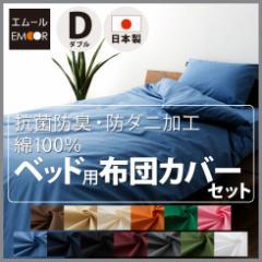 ベッド用 布団カバー4点セット ダブル 日本製 枕カバー 綿100% 抗菌防臭 防ダニ加工 ダニ防止 布団カバーセット 寝具 新生活