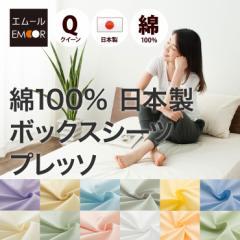 日本製 布団カバー 「プレッソ」 ボックスシーツ クイーンサイズ BOXシーツ ボックスシーツ ベッドシーツ マットレスカバー