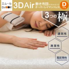 3Dエアー 敷き布団 オーバーレイ マットレスパッド 敷き布団 高弾性 高反発マットレス 体圧分散 通気性 エムール