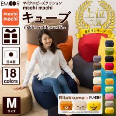 ビーズクッション「人をダメにする もちもち クッション」もちもちシリーズ キューブ/Mサイズ ジャンボ【送料無料】日本製