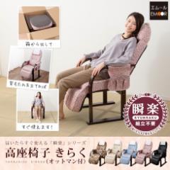 高座椅子 肘付き リクライニング チェア オットマン付き 椅子 座椅子 高座いす 組立不要 完成品 きらくシニア レザー 敬老の日 送料無料