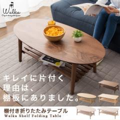 折りたたみテーブル 棚付き折りたたみテーブル ウォルカ ウォールナット 天然木 ローテーブル  ウォルナット センターテーブル 北欧