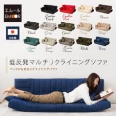 低反発 リクライニングソファー ローソファー 3人掛け sofa カウチソファ カウチソファー ソファーベッド 日本製 送料無料