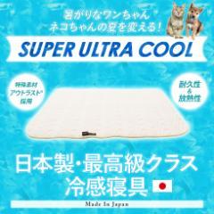 ペット用 冷感マット 犬1 敷きパッド ひんやりマット ペットマット 猫 安心 安全 国産 日本製 洗える ひんやり 涼感 冷感 夏 エムール