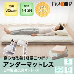 3つ折りマットレス シングル セミダブルサイズ ダブルサイズ 145N アンダーマット 日本製 国産  2段ベッド 敷き布団 硬い 固い