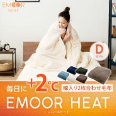毛布 あったか 2枚合わせ毛布 エムールヒート ダブルサイズ ブランケット 吸湿発熱 ヒートウォーム 防寒 冬用 洗える 送料無料