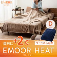 毛布 あったか フランネル毛布 エムールヒート ダブルサイズ ブランケット 吸湿発熱 防寒 冬用 洗える 送料無料 エムール