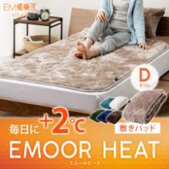 敷きパッド 敷パッド ベッドパッド パッド 敷き布団 エムールヒート ダブルサイズ 吸湿発熱 冬用 防寒 送料無料 エムール