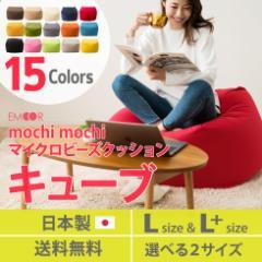 日本製 ビーズクッション 「人をダメにする もちもち クッション」 もちもち キューブ L/L+サイズ ニット生地