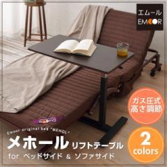 テーブル サイドテーブル ベッドテーブル リフトテーブル 昇降テーブル リフティングテーブル 高さ調節 介護テーブル メホール 送料無料