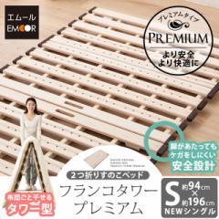 すのこ すのこベッド 桐すのこベッド シングル フランコタワープレミアム 2つ折り 折りたたみ 木製ベッド ベット 送料無料 エムール