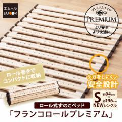 すのこ ロール式 桐すのこベッド シングル フランコロール すのこベッド スノコベッド 木製ベッド 桐ベッド 折りたたみベッド