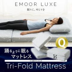マットレス 三つ折り 3つ折り ウレタンマットレス クイーンサイズ マット 敷き布団 体圧分散 蒸れない 寝返り 通気性 腰痛 送料無料
