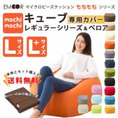 ビーズクッション専用カバー キューブL+サイズ専用カバー 日本製 国産 ビーズソファ フロアソファ スムースニット 洗い替え 洗える